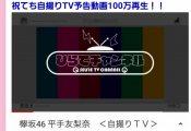 【速報】櫻坂46、個人PV再生数ランキング!嘘だろ.....一位がまさかのwwww