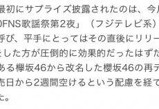 【櫻坂46】え??平手友梨奈がMV公開を2週間遅らせた理由がこれってマジ?!