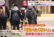 【速報】マスク拒否男さん、尾崎豊で反抗wwwwww