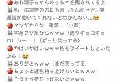 【悲報】松平璃子さん、馬鹿なヲタクに足を引っ張られてしまうwwwwwwww