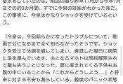【悲報】今泉佑唯さん、緊急入院.........