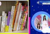 【櫻坂46】大沼の本棚に『アレ』の本があったんだがwwwwwwww