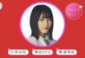 【超絶朗報】櫻坂46の2ndシングルは1stから引き続き森田ひかるちゃん!!!みんなの反応がこちら!