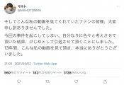 【悲報】今泉佑唯の旦那、マホトさんが引退を表明