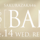 【悲報】新曲『BAN』の歌詞が公開!←これwwwwwww
