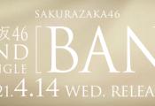 【超絶速報】『BAN』解禁!!!!!!「櫻坂らしい」の声多数