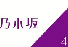 【悲報】乃木坂・賀喜も限りなく黒なグレー?これから乃木坂4期生はどうなる?