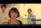 【欅坂46】秋元康「『サイレントマジョリティー』はメチャカリの社長がノーと言ってたら没案になってた」