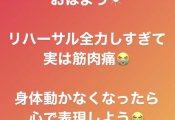 【は?】松井珠理奈「実は筋肉痛」←言い訳してて草