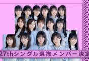 【朗報】乃木坂27th選抜の「両端」を削った結果最高の選抜メンバーになってしまうwwwww