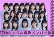 【えぇ...】乃木坂46の27th選抜発表でファン大荒れ......