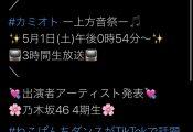 【悲報】NMB48に解散説???横野が卒業発表できない理由がこれってマジ?