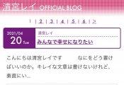 【炎上】乃木坂46の清宮レイ「みんなで幸せになりたい」←煽りまくってて草