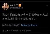 【速報】田村真佑のアンダーセンターを予言した奴が凄すぎる件wwwwwwwwwwwww