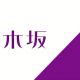 【神GIF】乃木坂4期生、柴田柚菜さんの全力ダッシュwwwwwww揺れに期待してる奴www
