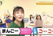 【画像】乃木坂史上最高の放送事故ってこれだよな???wwwwwwwwww