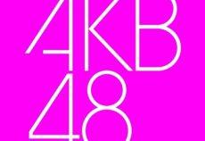【速報】AKBの横山結衣さんが活動休止を発表