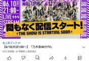 【朗報】乃木坂46の昨日の『乃木坂配信中』のPV数wwwwwwwwwwww