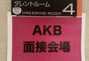 【悲報】AKB新番組『乃木坂に、越されました』の初回予想wwwwwwwwwwwww