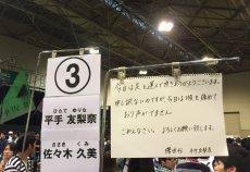 【欅坂46】喉を痛めたまま握手し続けた平手友梨奈の握手レポが壮絶過ぎる件・・・【全国握手会@ポートメッセなごや】