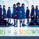 【速報】欅坂46&乃木坂46メンバーのSHOWROOM個人配信が本日より緊急スタート!