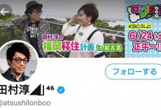 【欅坂46】ロンブー田村淳のTwitterアカウントが欅ヲタ仕様にwww それも本格的な方でワロタwww