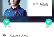 【欅坂46】平手友梨奈、SHOWROOMフォロワー数が公開から約2時間あまりで1万人を突破!ライブ配信のサーバーとか大丈夫かな・・・