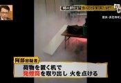 【欅坂46】発煙筒事件は完全な計画的犯行、容疑者の巧妙な手口「忘れ物が届いていないか?」と入場検査をスルー
