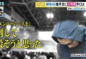 【欅坂46】発煙筒事件で逮捕された犯人、新たな調べで「守ってあげたかった」と供述