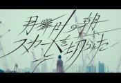 【欅坂46】『月曜日の朝、スカートを切られた』タイトルロゴに曲名が隠されている!?ヲタが分析した結果がこちら…