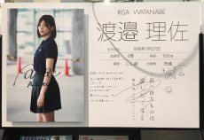 【欅坂46】渡邉理佐へのメッセージに「結婚してください」と書いた結果wwwww【渋谷TSUTAYA】