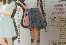 【欅坂46】特定班ヤバすぎ… けやき坂46に合格した「18番」がとある雑誌で早速発見される・・・
