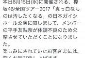 【欅坂46】名古屋2日目、現地会場での平手友梨奈欠席アナウンスは未だに無し!てちは出演するのかな・・・【真っ白なものは汚したくなる】