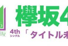 【欅坂46】10/26発売 5thシングル「ギザギザ革命」 センターは平手・長濱・小泉の3人 ← これはひどいwwwww