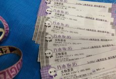 【欅坂46】生駒里奈の卒業発表あったけど、残ったグッズとか握手券とかって処分したりするの?【新規ヲタの質問】
