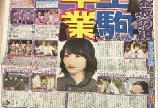 【乃木坂46】生駒里奈が卒業を決意した本当の理由が判明・・・