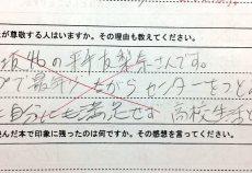 【欅坂46】ケヤキッズが高校入試の模擬面接を受けた結果がヤバすぎるwwwwwww