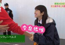 【欅坂46】初めて今泉佑唯の握手会に行った結果がヤバすぎる件・・・