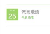 【欅坂46】今泉佑唯、ブログタイトルを「流言飛語」に・・・ 意味は『事実であるかどうかを問わず、世間で言い交わされている話』