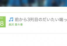 【欅坂46】長沢菜々香ブログ「前から3列目のだいたい端っこ」 ← これって……