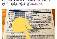 【欅坂46】握手券に書かれたとある注意書きが怖すぎた件