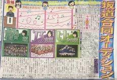 【速報】今夏「坂道合同オーディション」開催決定!乃木坂46、欅坂46、けやき坂46が同時に新メンバー募集