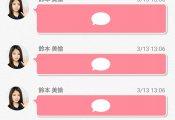【欅坂46】鈴本美愉からメッセージが着弾 「シブヤノオト」「Mステ」以来の登場