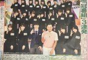 【速報】けやき坂46 新番組「ひらがな推し」&「KEYABINGO!4 ひらがなけやきって何?」が放送決定!