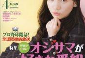 【欅坂46】齊藤京子のこのソロ表紙は狙いすぎwww 3/24発売『スカパー!TVガイドプレミアム』4月号に登場