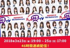 欅坂46が46時間TVをやらない衝撃の理由が判明…