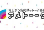 【欅坂46】4/8放送『アメトーーク 芸能界アイドルファンクラブ!』土田晃之さんが欅坂46ファンとして登場予定