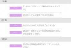 【欅坂46】けやかけ遂に放送打ち切り疑惑? 公式サイトの7月スケジュールに『欅って、書けない?』がない件…