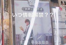 【これマ?】平手友梨奈、2018年実写映画「響」の主演決定か? 一部本屋のポップにて宣伝されている模様