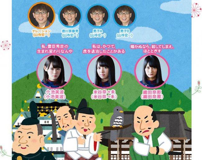 【欅坂46】47放送『AKB48の私たちの物語』織田奈那、小池美波、米谷奈々未が出演決定!